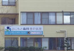藤本歯科登戸医院