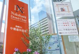 中橋歯科医院